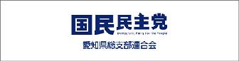 国民民主党 愛知県総支部連合会